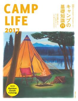 CAMP LIFE 2017 別冊山と溪谷