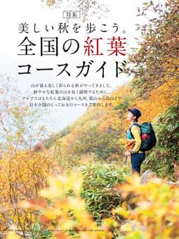 【特集】秋山ガイドの決定版 全国の紅葉コースガイド