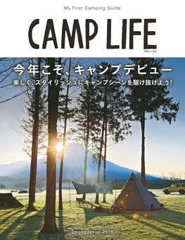 CAMP LIFE 春