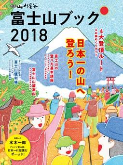 富士山ブック2018