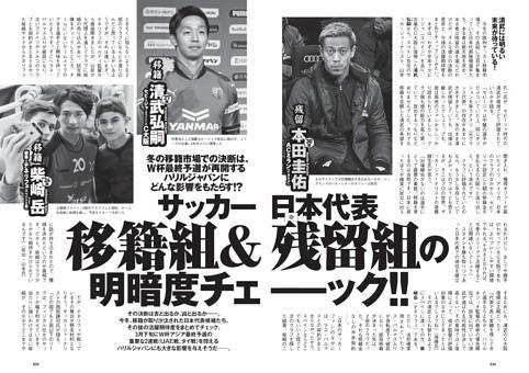 サッカー日本代表 移籍組&残留組の明暗度チェーック!!