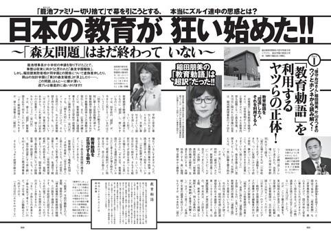 「籠池ファミリー切り捨て」で幕を引こうとする、本当にズルイ連中の思惑とは? 日本の教育が狂い始めた!!