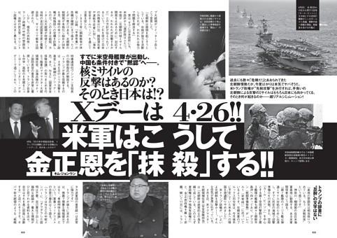 """Xデーは4・26!! すでに米空母艦隊が出動し、中国も条件つきで""""黙認""""へ—。核ミサイルの反撃はあるのか? そのとき日本は!? 米軍はこうして金正恩を「抹殺」する!!"""