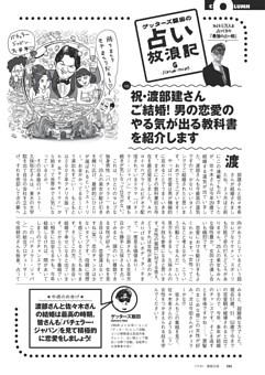 ゲッターズ飯田の占い放浪記