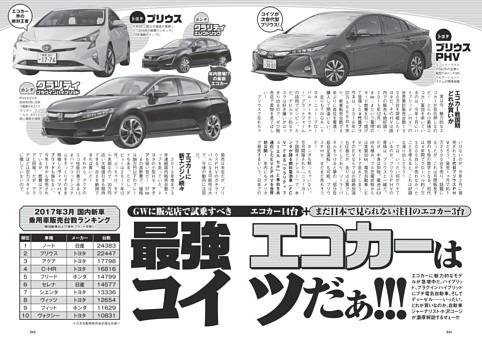 GWに販売店で試乗すべきエコカー14台 まだ日本で見られない注目のエコカー3台 最強エコカーはコイツだぁ!!!