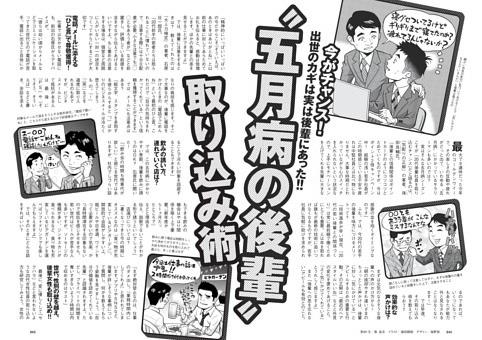 """""""五月病の後輩""""取り込み術"""