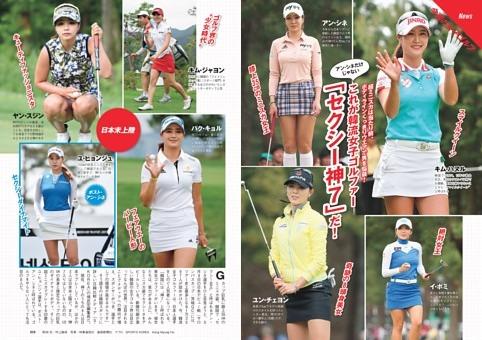 [News 今週の女子ゴルフ] これが韓流女子ゴルファー「セクシー神7」だ!