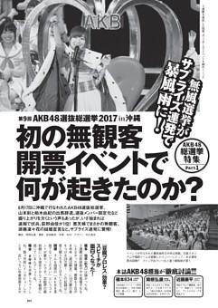 「第9回AKB48選抜総選挙」無風選挙がサプライズ連発で暴風雨に! 初の無観客開票イベントで何が起きたのか?