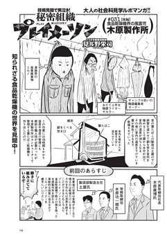 社会科見学ルポマンガ『秘密組織プレイメーソン』見ル野栄司