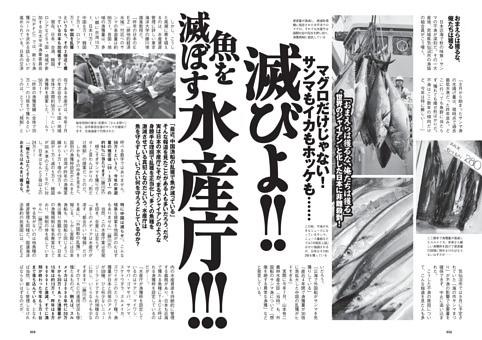 滅びよ!! 魚を滅ぼす水産庁!!!