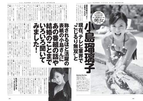wPB JOURNAL 表紙の美女 小島瑠璃子