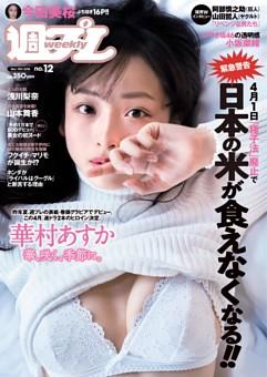 週プレ 2018年3月19日号No.12