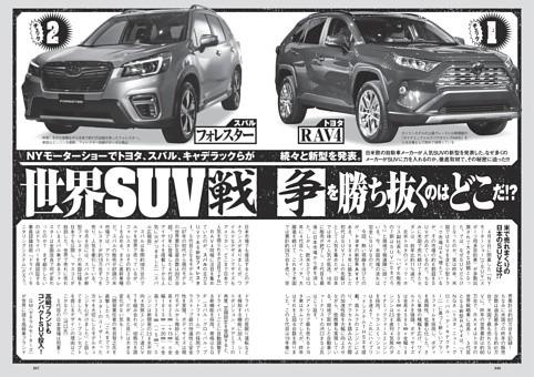 世界SUV戦争を勝ち抜くのはどこだ?