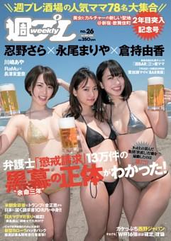週プレ 2018年6月25日号No.26