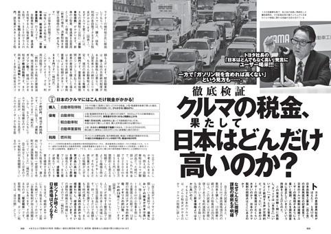 クルマの税金、果たして日本はどんだけ高いのか?