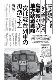 いすみ鉄道前社長鳥塚亮が語る地方鉄道戦略
