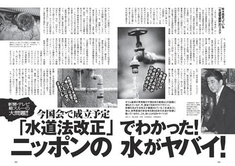 「水道法改正」でわかった! ニッポンの水がヤバイ!