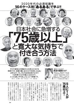 日本社会に急増する「75歳以上」と寛大な気持ちで付き合う方法