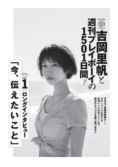 吉岡里帆と週刊プレイボーイの1501日間 Special Document Part1 ロングインタビュー「今、伝えたいこと」