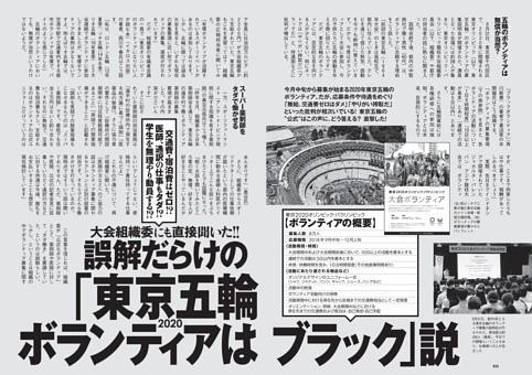 誤解だらけの「東京五輪ボランティアはブラック」説