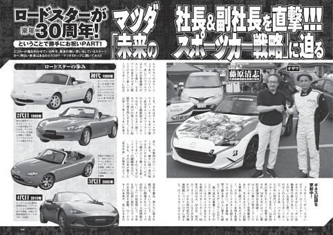 ロードスターが来年30周年! マツダ社長&副社長を直撃!!!「未来のスポーツカー戦略」に迫る