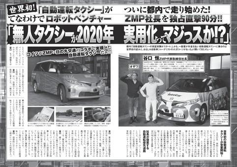 ロボットベンチャーZMP社長を独占直撃90分!!「無人タクシーが2020年実用化ってマジっスか!?」