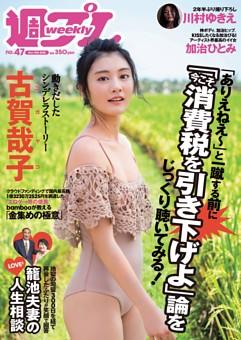 週プレ 2018年11月19日号No.47