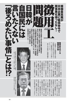 韓国最高裁が日本企業に賠償命令で関係悪化まったなし! 徴用工問題 日韓が自国民には言いたくない「後ろめたい事情」とは?