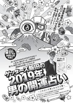 ゲッターズ飯田の2019年男の開運占い