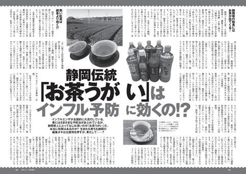 静岡伝統「お茶うがい」はインフル予防に効くの!?