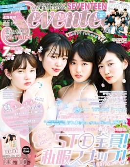 Seventeen 2017年7月号