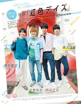 7月6日公開 映画「虹色デイズ」Special Interview