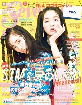 Seventeen 2018年8月号