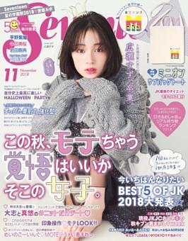 Seventeen 2018年11月号