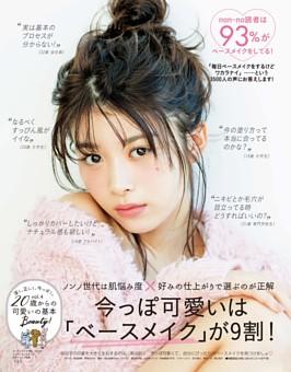 20歳からの可愛いの基本ビューティー vol. 4 /今っぽ可愛いは「ベースメイク」が9割!