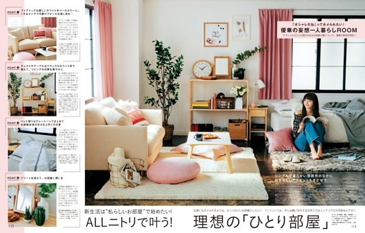 ALLニトリで叶う! 理想の「ひとり部屋」
