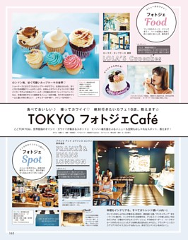 TOKYO フォトジェCafe