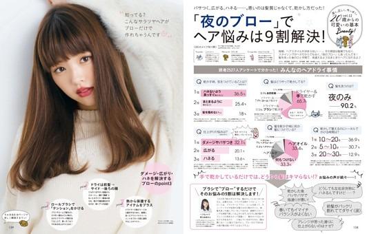 20歳からの可愛いの基本ビューティ vol.12/「夜のブロー」でヘア悩みは9 割解決!