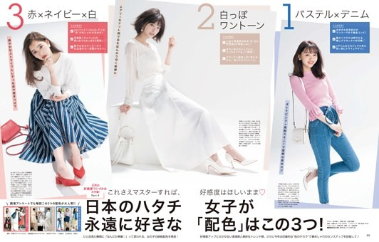 4月の好感度ワシづかみ大作戦!4 日本のハタチ女子が永遠に好きな「配色」はこの3つ!