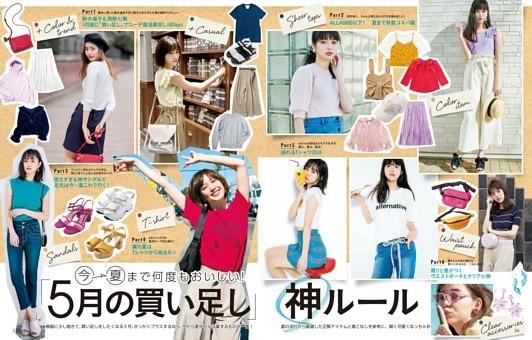 「5月の買い足し」神ルール1 新木優子&西野七瀬 4月服に「買い足し」でコーデ復活着回し10Days