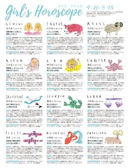 占い連載/アイラ・アリスのGirl's Horoscope