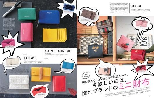 今欲しいのは、憧れブランドのミニ財布