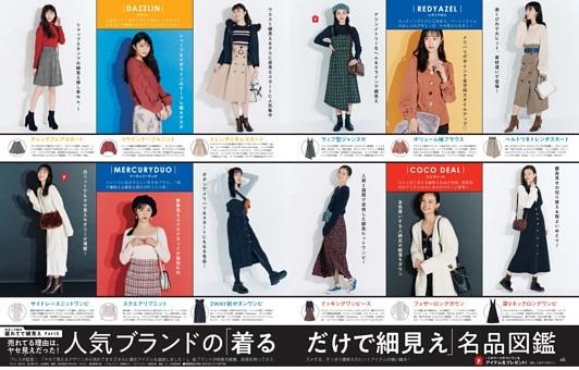 真冬こそ絶対盛れてて細見え 3 人気ブランドの「着るだけで細見え」名品図鑑