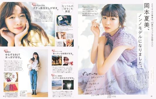 岡本夏美、ノンノモデルになりました。