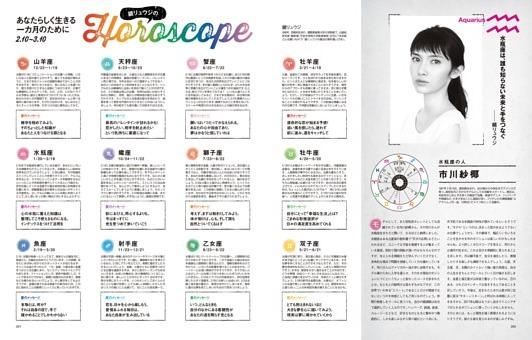 鏡リュウジのHoroscope 2.10~3.10