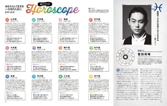 鏡リュウジのHoroscope 3.11~4.11