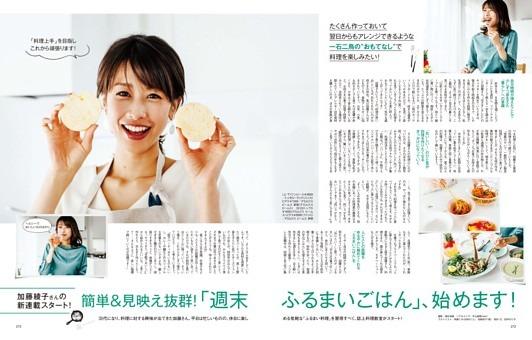 加藤綾子さんの新連載スタート!「週末ふるまいごはん」、始めます!