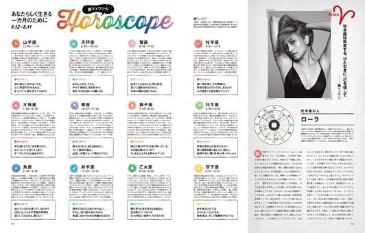 鏡リュウジのHoroscope 4.12~5.11
