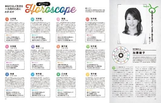 鏡リュウジのHoroscope 5.12~6.11