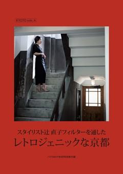 別冊付録 side_A スタイリスト辻 直子 フィルターを通したレトロジェニックな京都